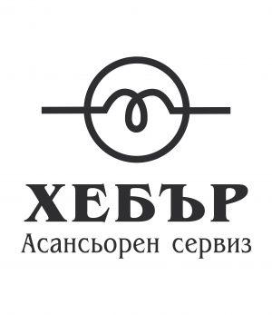 АСАНСЬОРЕН СЕРВИЗ ХЕБЪР